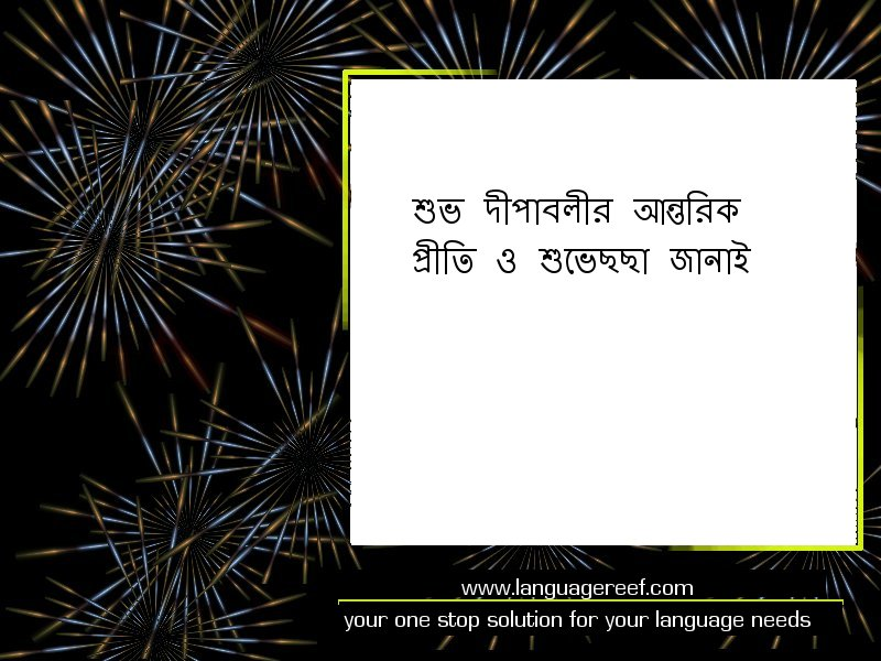 bengali diwali wishes