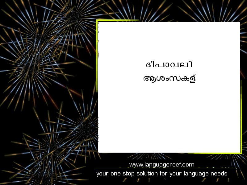 malayalam diwali wishes