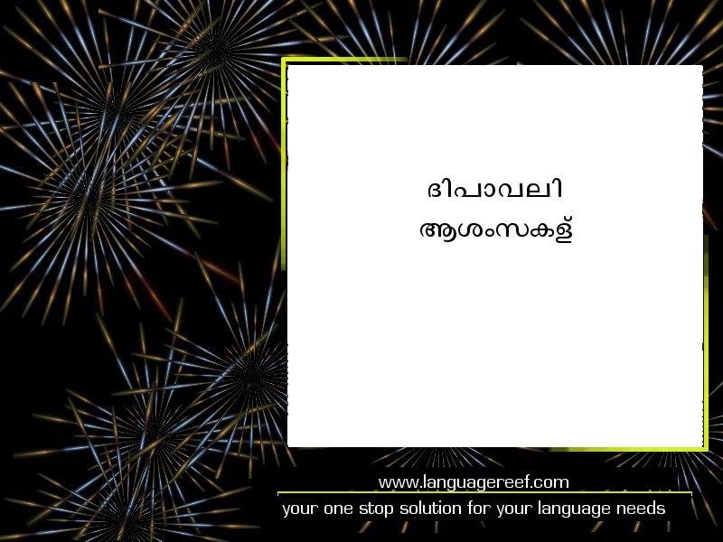 How do you say happy Diwali in Malayalam language?