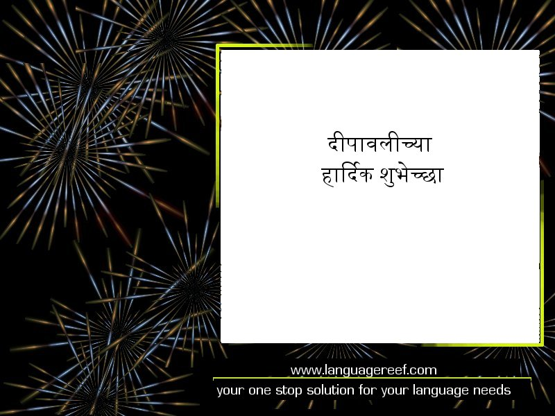 Learn marathi greetings languagereef your one stop solution for marathi diwali wishes m4hsunfo