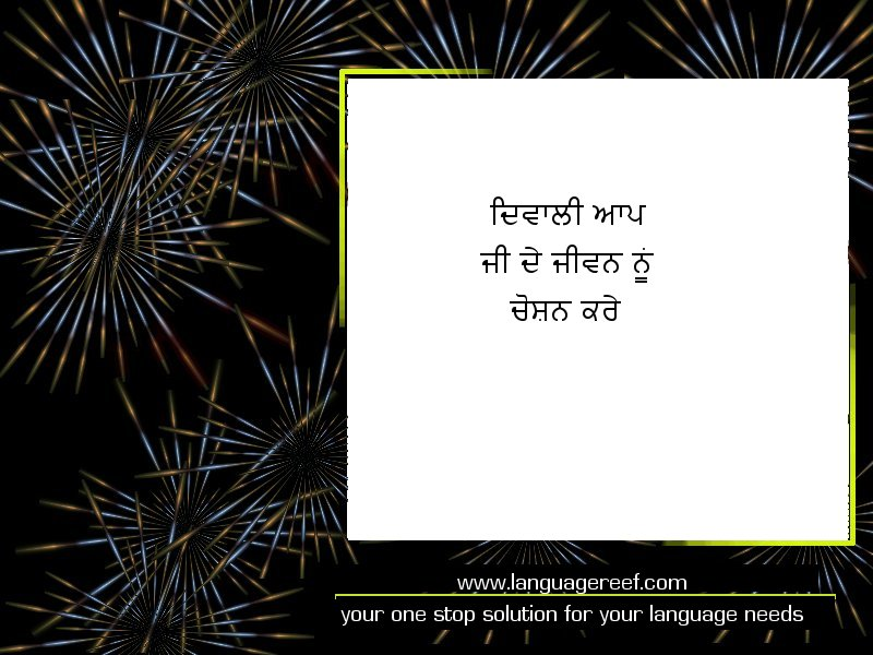 Learn punjabi greetings languagereef your one stop solution for punjabi diwali wishes m4hsunfo