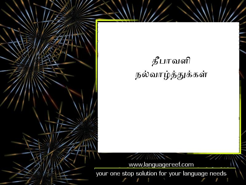 Deepavali Greetings In Tamil Words. Deepavali greeting cards with messages