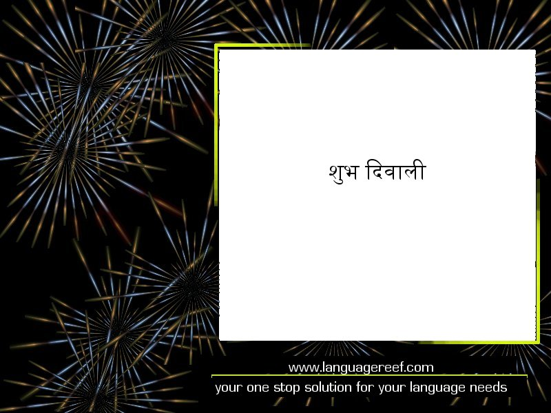 hindi diwali wishes